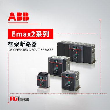 ABB Emax2系列 框架断路器 E2S 1000 T LSIG 4P WMP NST